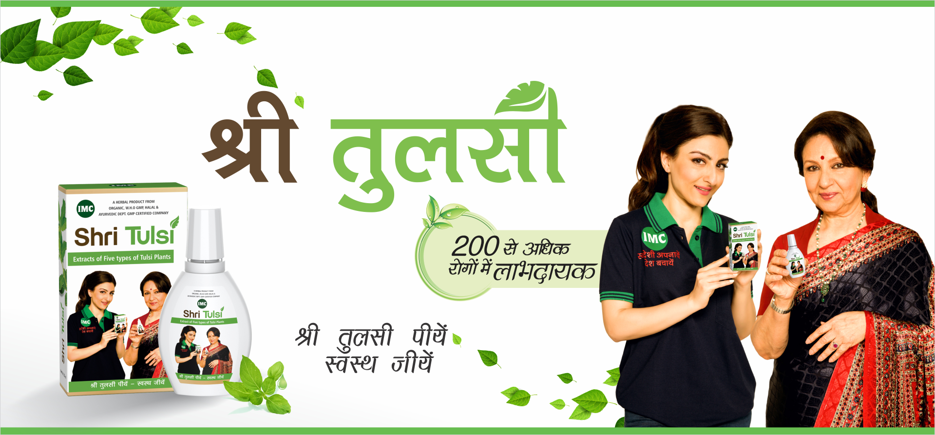 Shri-Tulsi-Website-Slide